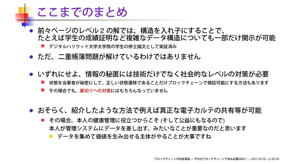 2 ( ) — — 2021-03-05 – p.30/34
