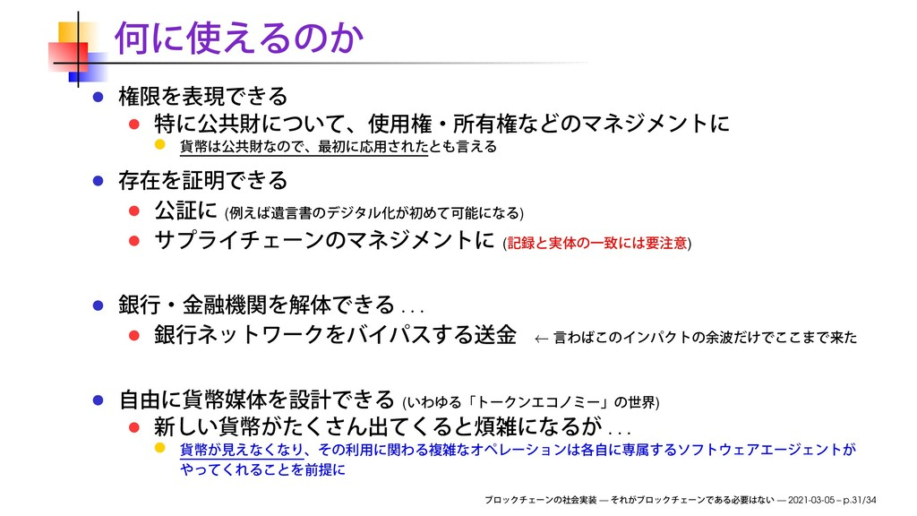 ( ) ( ) . . . ← ( ) . . . — — 2021-03-05 – p.31...