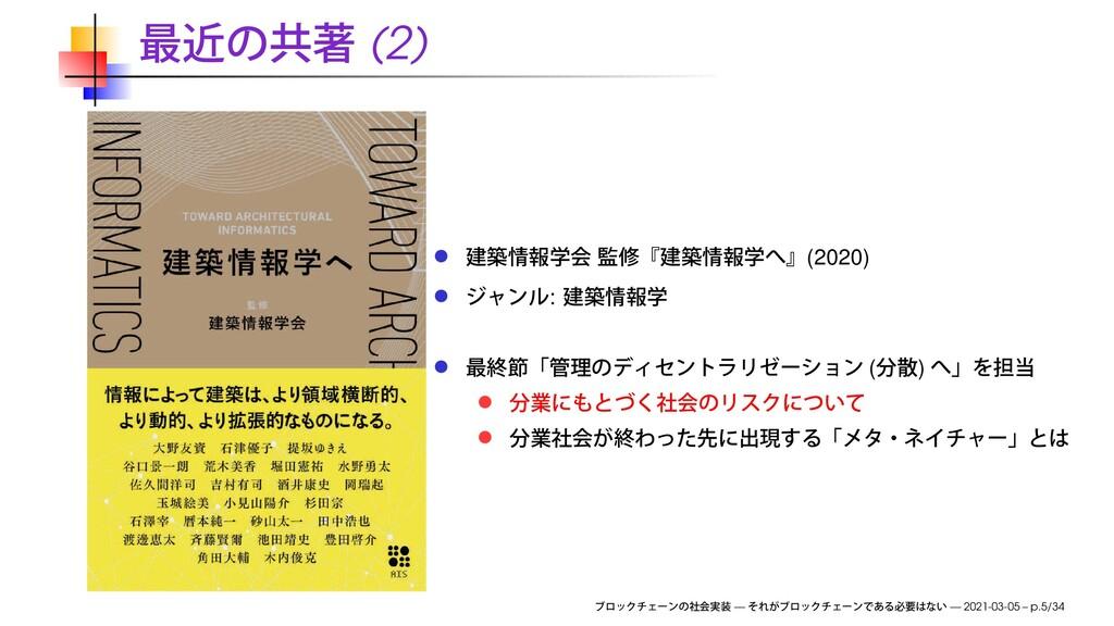 (2) (2020) : ( ) — — 2021-03-05 – p.5/34