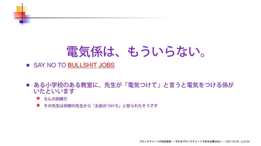 SAY NO TO BULLSHIT JOBS — — 2021-03-05 – p.6/34