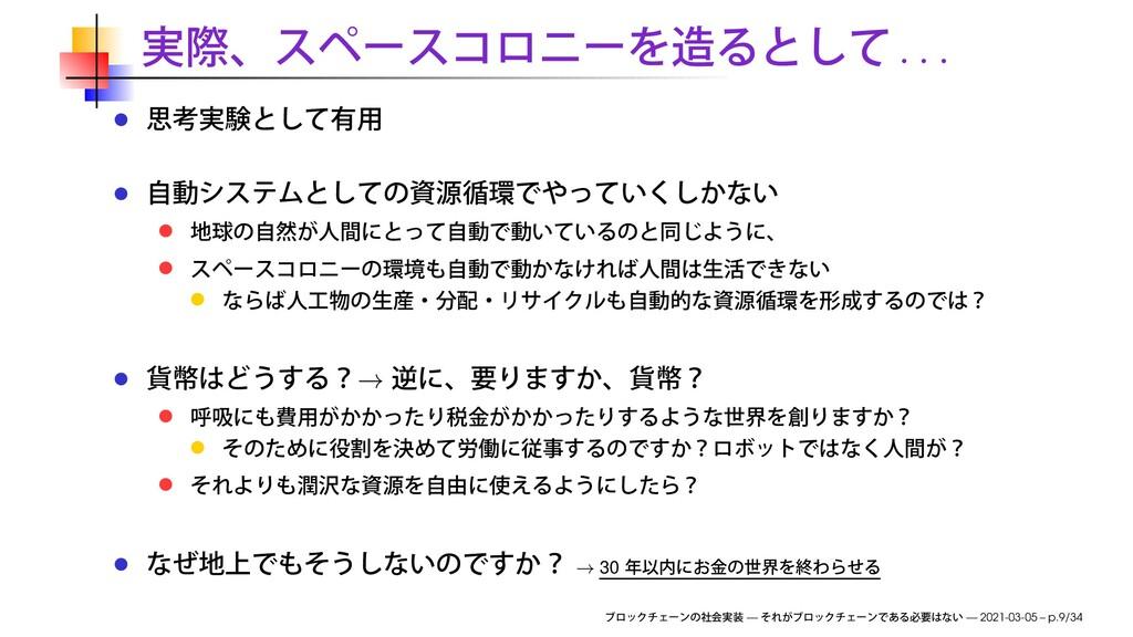 . . . → → 30 — — 2021-03-05 – p.9/34