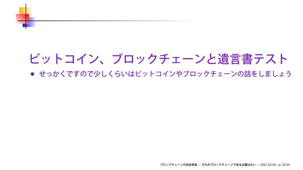 — — 2021-03-05 – p.10/34
