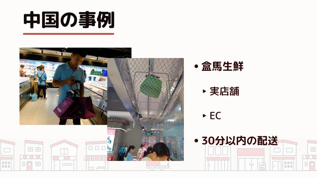中国の事例 •盒馬生鮮 ‣ 実店舗 ‣ EC •30分以内の配送