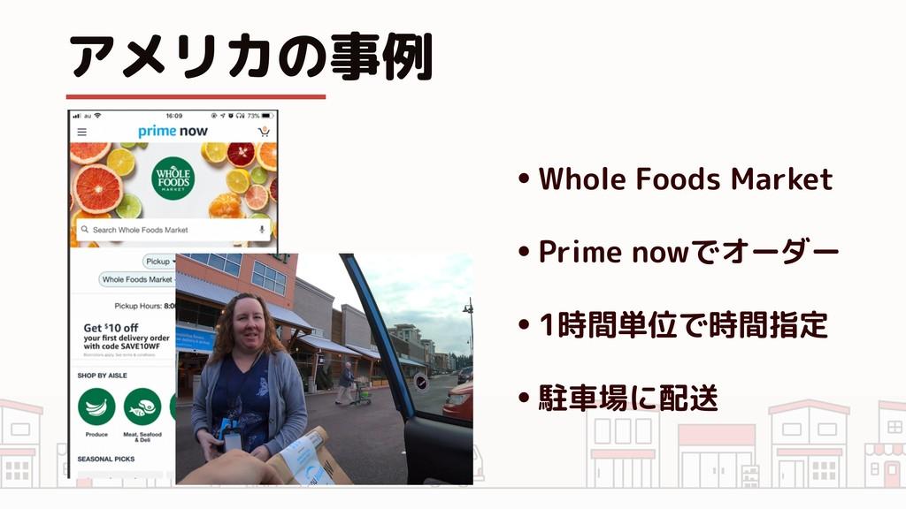 アメリカの事例 •Whole Foods Market •Prime nowでオーダー •1時...