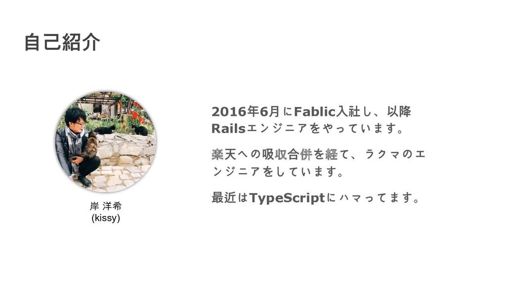 自己紹介 2016年6月にFablic入社し、以降 Railsエンジニアをやっています。 楽天...