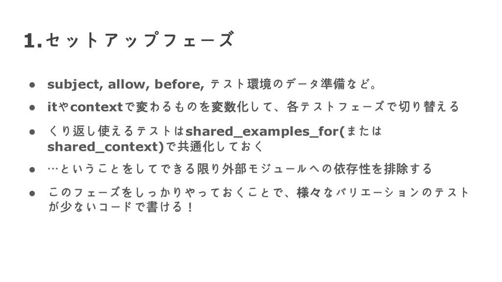 1.セットアップフェ⑲ズ ● subject, allow, before, テスト環境のデ⑲...