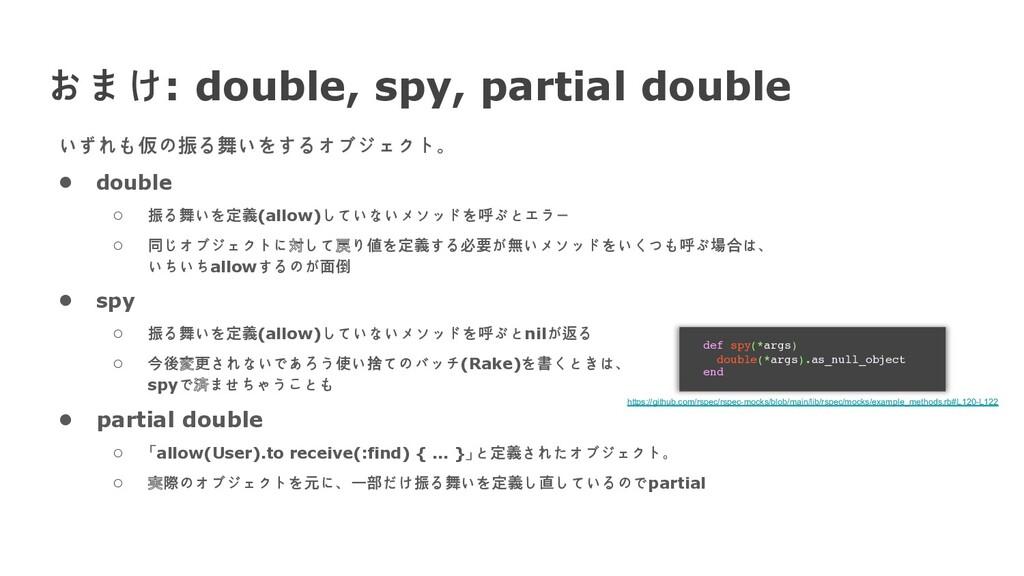 おまけ: double, spy, partial double いずれも仮の振る舞いをするオ...