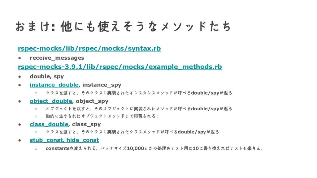 おまけ: 他にも使えそうなメソッドたち rspec-mocks/lib/rspec/mocks...