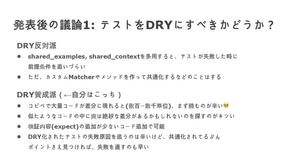 発表後の議論1: テストをDRYにすべきかどうか? DRY反対派 ● shared_examp...