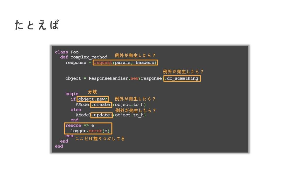 たとえば class Foo def complex_method response = re...