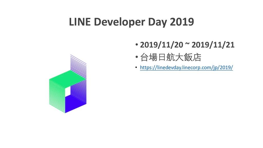 LINE Developer Day 2019 • 2019/11/20 ~ 2019/11/...