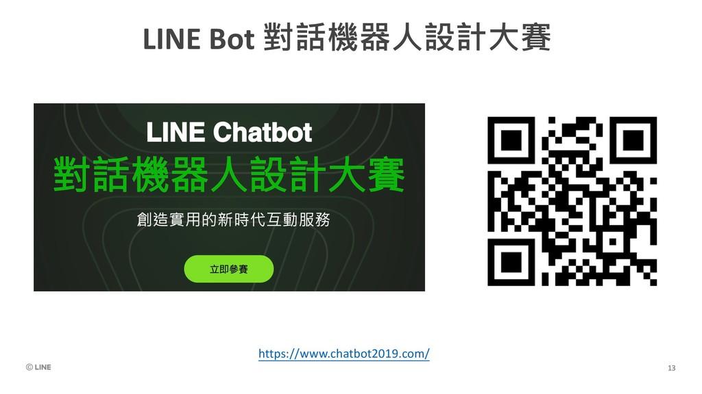 LINE Bot  https://www.chatbot2019.com/