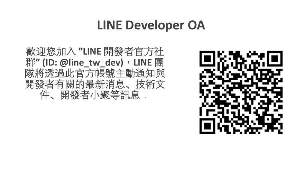 "LINE Developer OA ! ""LINE  "" (ID: @l..."