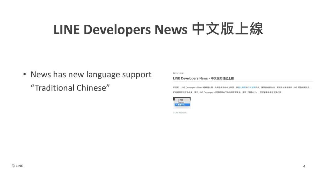 LINE Developers News  • News has new langu...