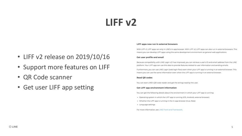 LIFF v2 • LIFF v2 release on 2019/10/16 • Suppo...
