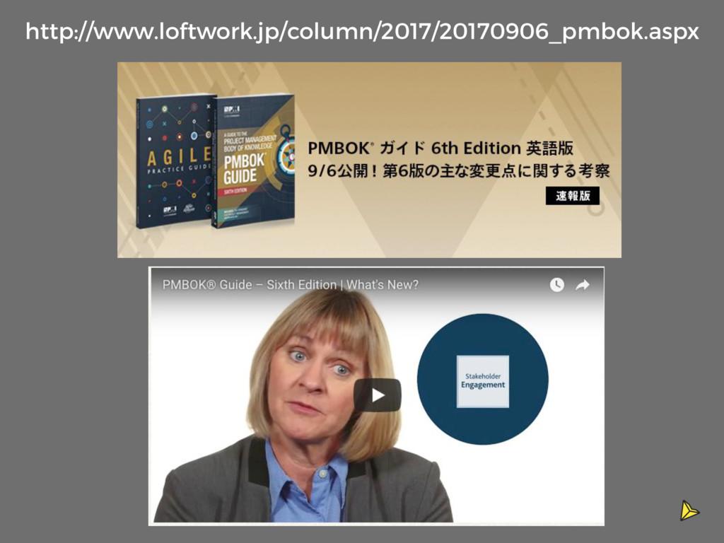 http://www.loftwork.jp/column/2017/20170906_pmb...