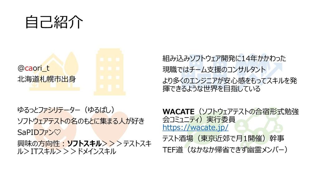 自己紹介 @caori_t 北海道札幌市出身 組み込みソフトウェア開発に14年かかわった 現職...