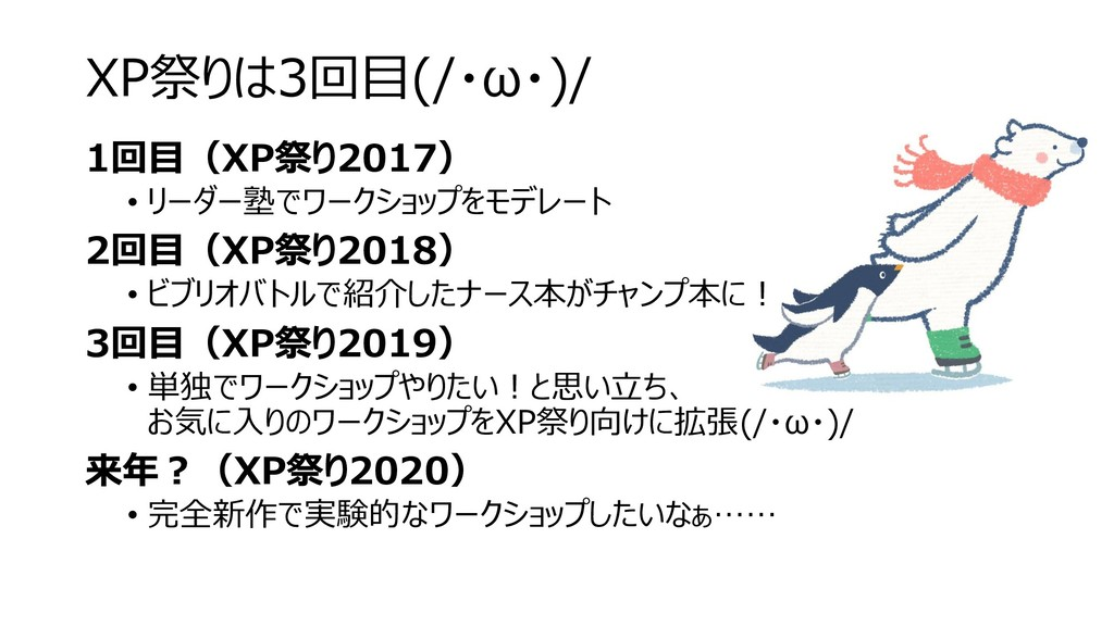 XP祭りは3回目(/・ω・)/ 1回目(XP祭り2017) • リーダー塾でワークショップをモ...