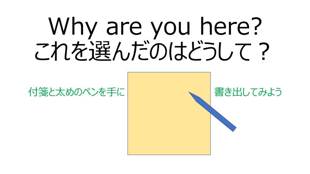 Why are you here? これを選んだのはどうして? 。 。 付箋と太めのペンを手に...