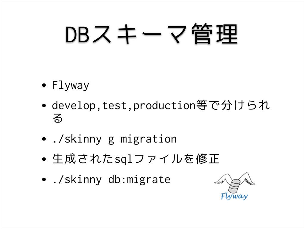 DBスキーマ管理 •Flyway •develop,test,production等で分けられ...