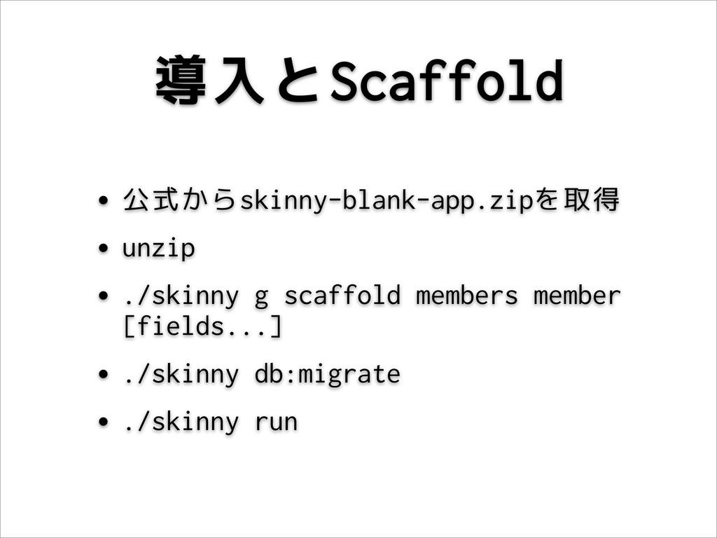 導入とScaffold •公式からskinny-blank-app.zipを取得 •unzip...