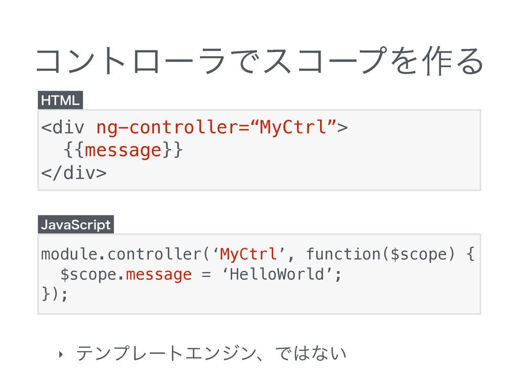 """ίϯτϩʔϥͰείʔϓΛ࡞Δ <div ng-controller=""""MyCtrl""""> {{m..."""