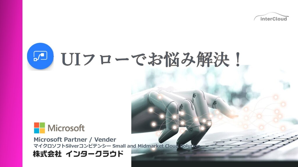 Microsoft Partner / Vender マイクロソフトSilverコンピテンシー...