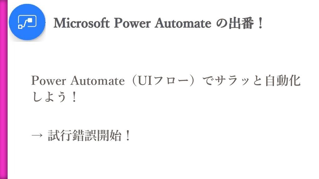 Power Automate(UIフロー)でサラッと自動化 しよう! → 試行錯誤開始!