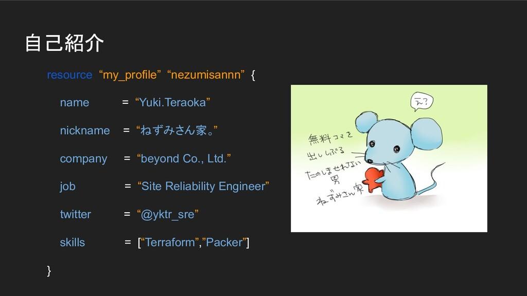 """自己紹介 resource """"my_profile"""" """"nezumisannn"""" { name..."""