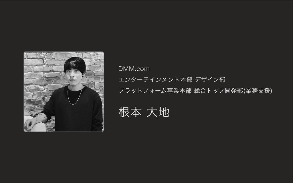 DMM.com エンターテインメント本部 デザイン部 プラットフォーム事業本部 総合トップ開発...