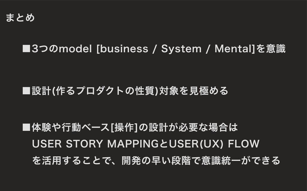 まとめ ■3つのmodel [business / System / Mental]を意識 ■...
