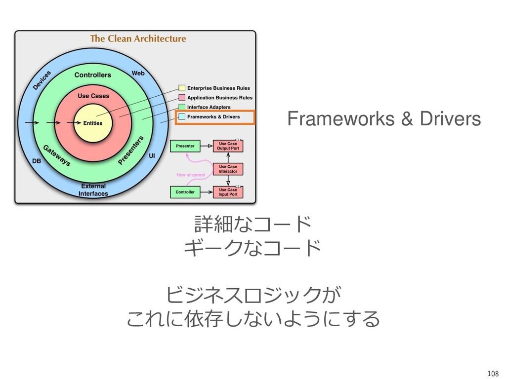 108 Frameworks & Drivers 詳細なコード ギークなコード ビジネスロジッ...