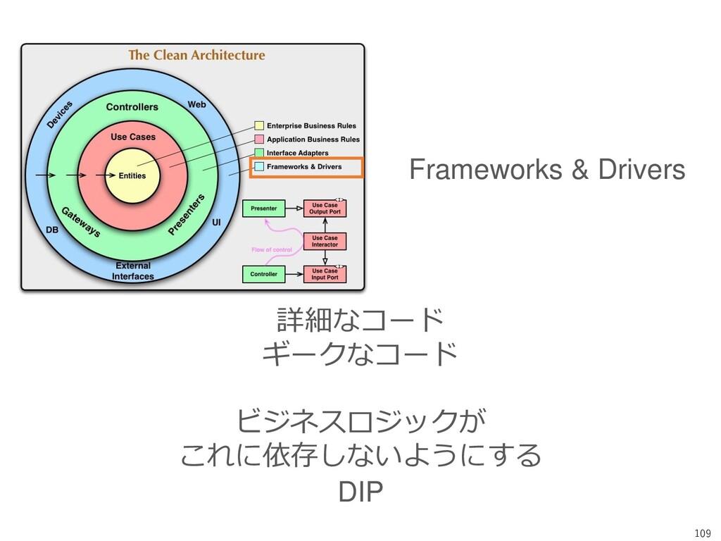 109 Frameworks & Drivers 詳細なコード ギークなコード ビジネスロジッ...