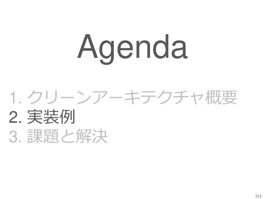 113 Agenda 1. クリーンアーキテクチャ概要 2. 実装例 3. 課題と解決