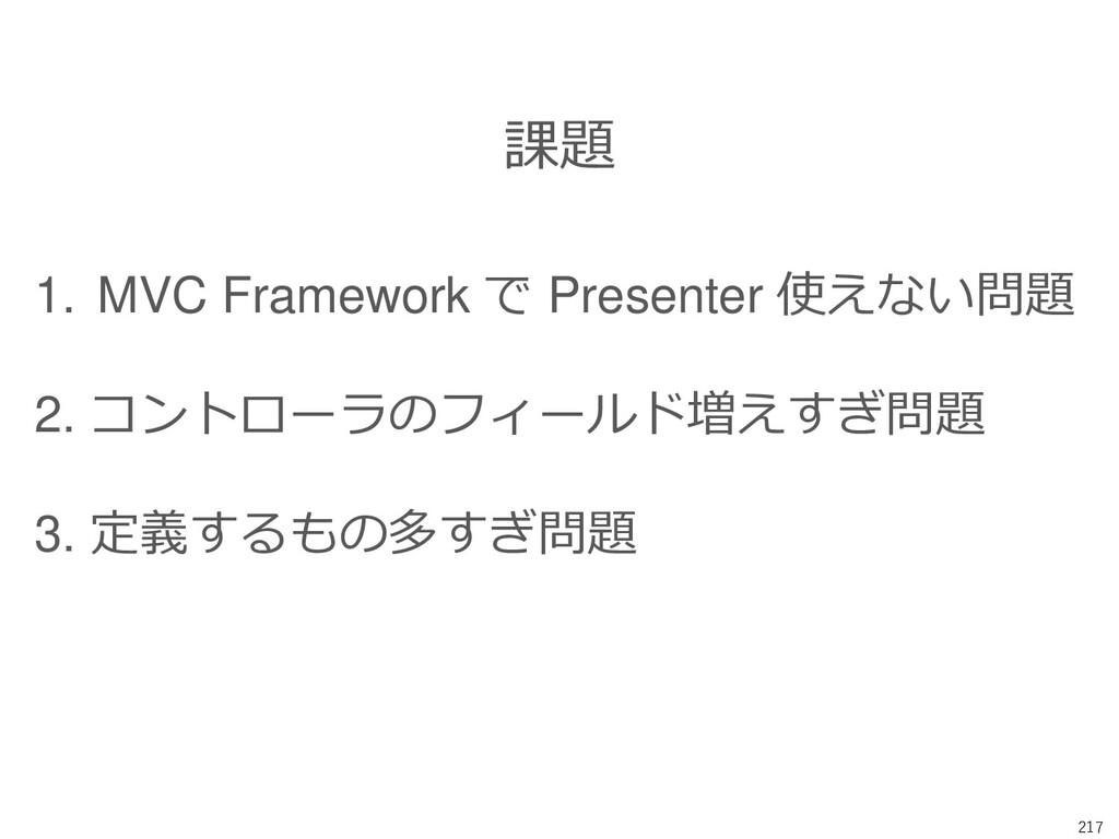 217 課題 1. MVC Framework で Presenter 使えない問題 2. コ...