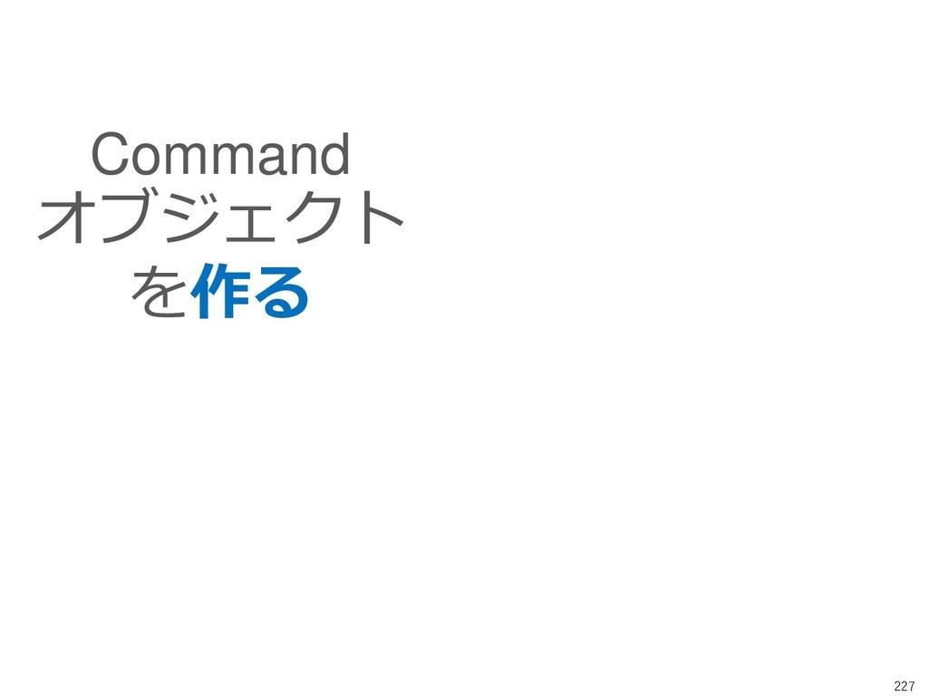 227 Command オブジェクト を作る