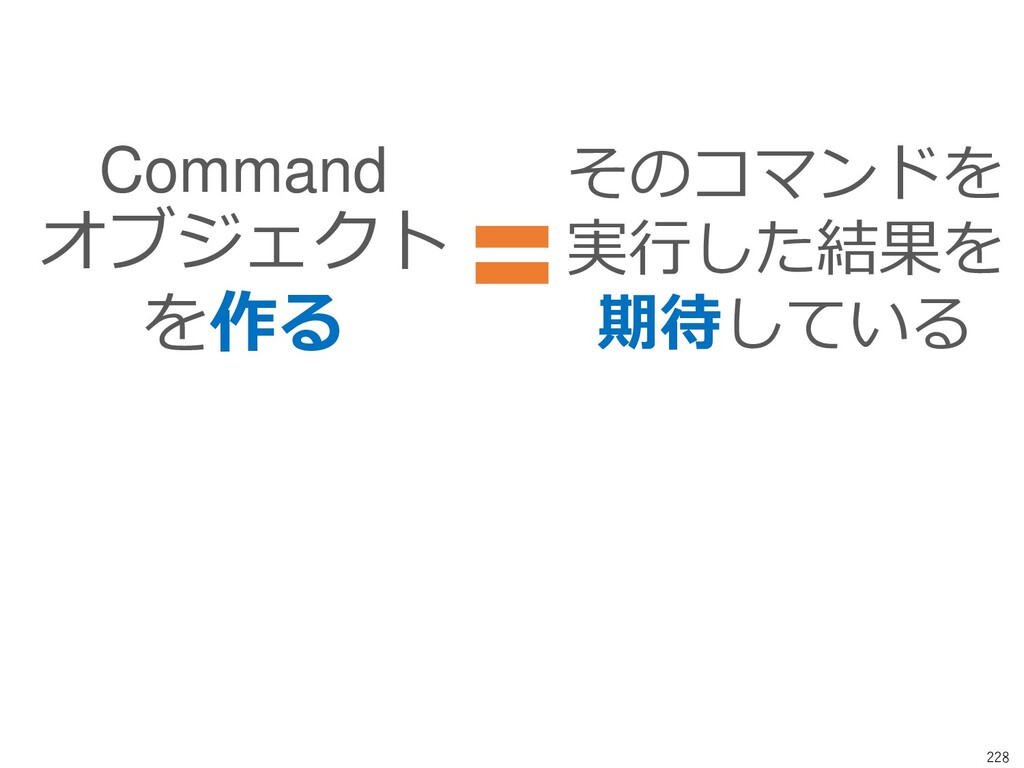 228 Command オブジェクト を作る そのコマンドを 実行した結果を 期待している