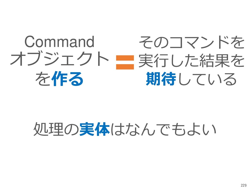 229 Command オブジェクト を作る そのコマンドを 実行した結果を 期待している 処...