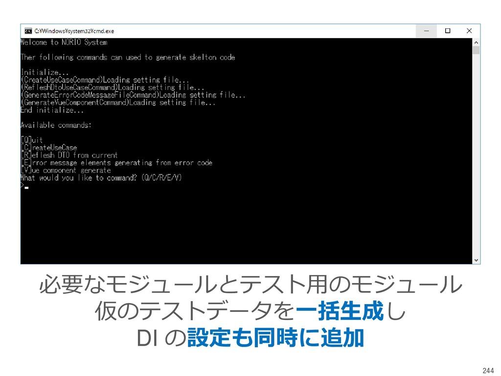 244 必要なモジュールとテスト用のモジュール 仮のテストデータを一括生成し DI の設定も同...