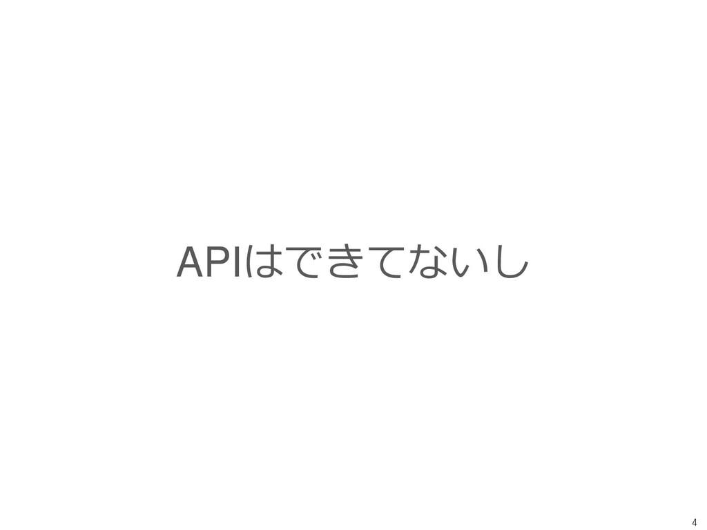 4 APIはできてないし