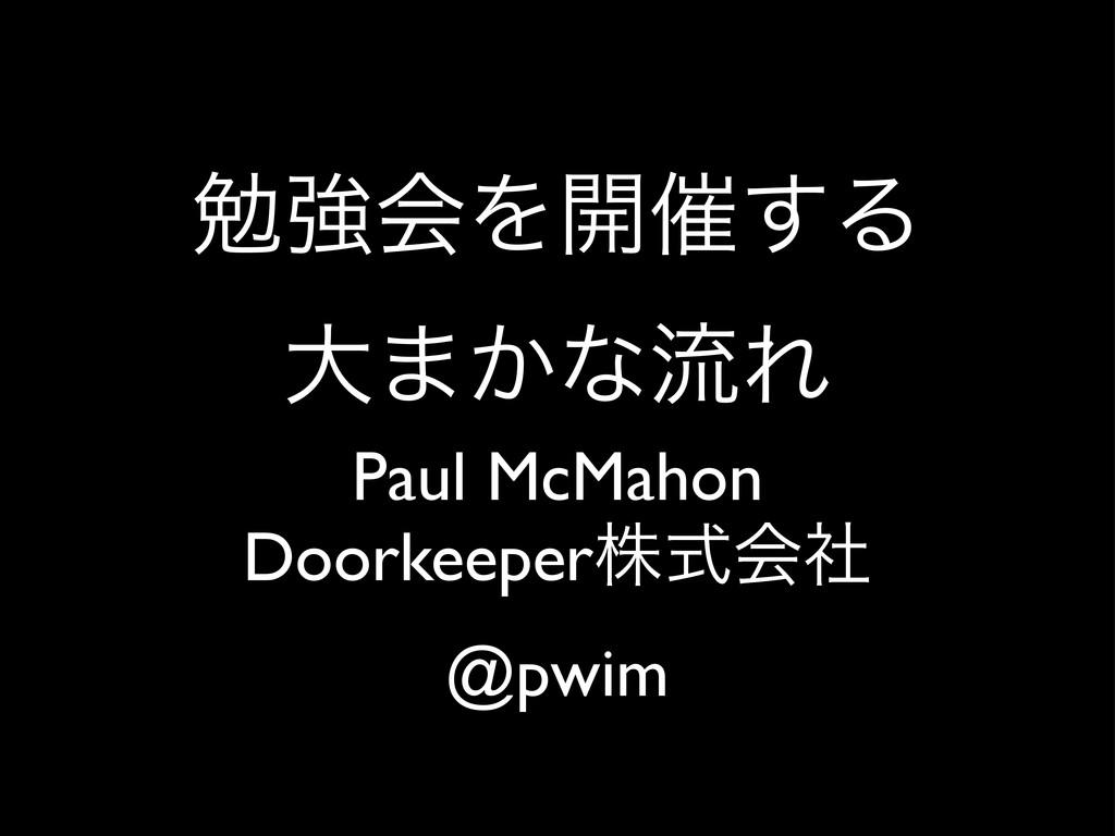 ษڧձΛ։࠵͢Δ େ·͔ͳྲྀΕ Paul McMahon Doorkeeperגࣜձࣾ @pw...