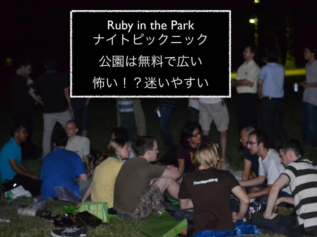 Ruby in the Park φΠτϐοΫχοΫ ެԂແྉͰ͍ ා͍ʂʁ͍͍͢
