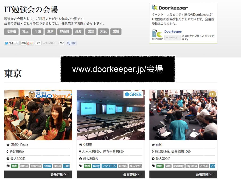 www.doorkeeper.jp/ձ