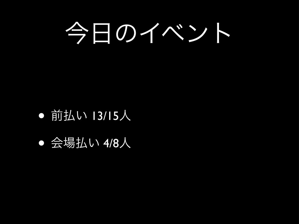 ࠓͷΠϕϯτ • લ͍ 13/15ਓ • ձ͍ 4/8ਓ