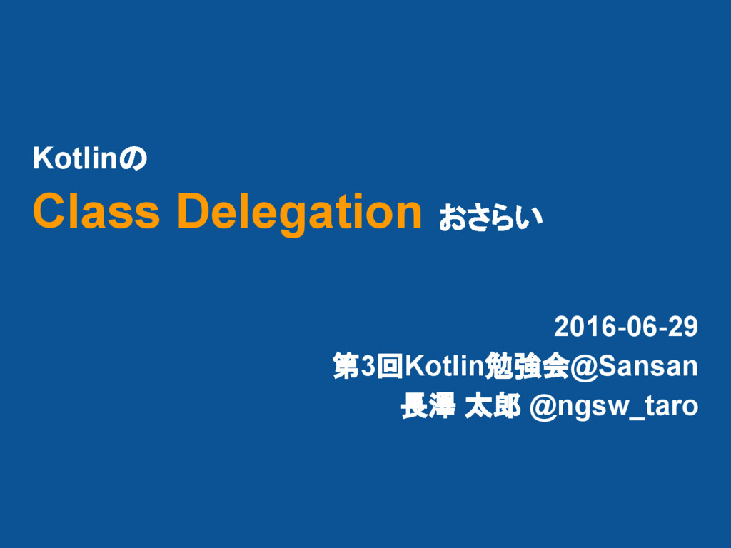 Kotlinの Class Delegation おさらい 2016-06-29 第3回Kot...