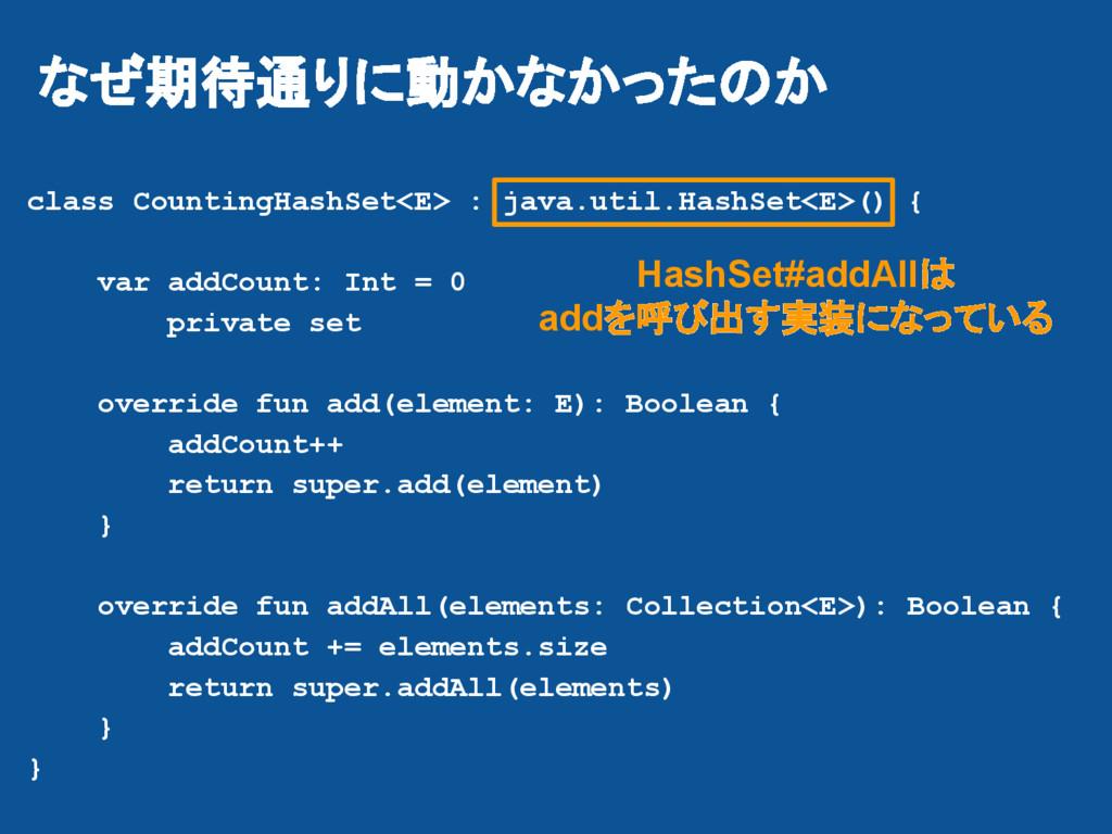 class CountingHashSet<E> : java.util.HashSet<E>...