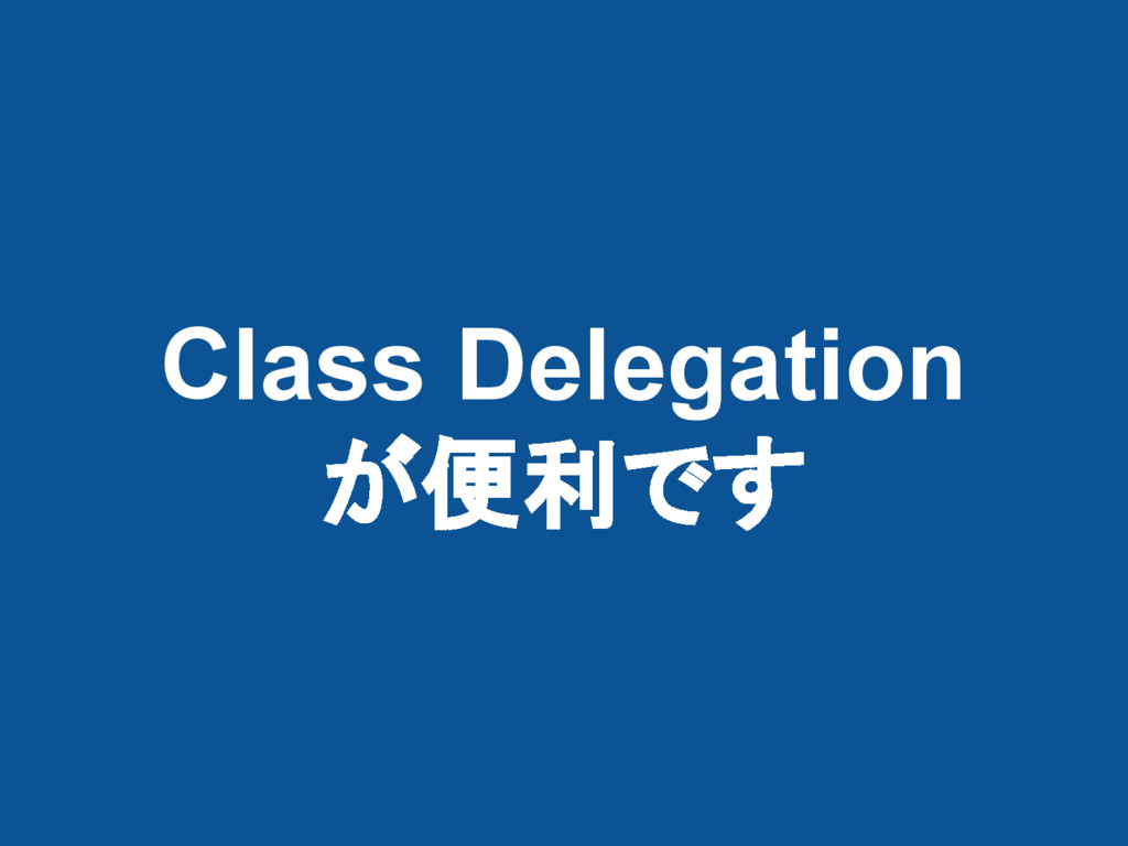 Class Delegation が便利です