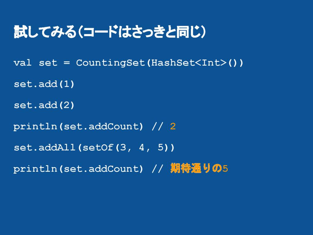 試してみる(コードはさっきと同じ) val set = CountingSet(HashSet...