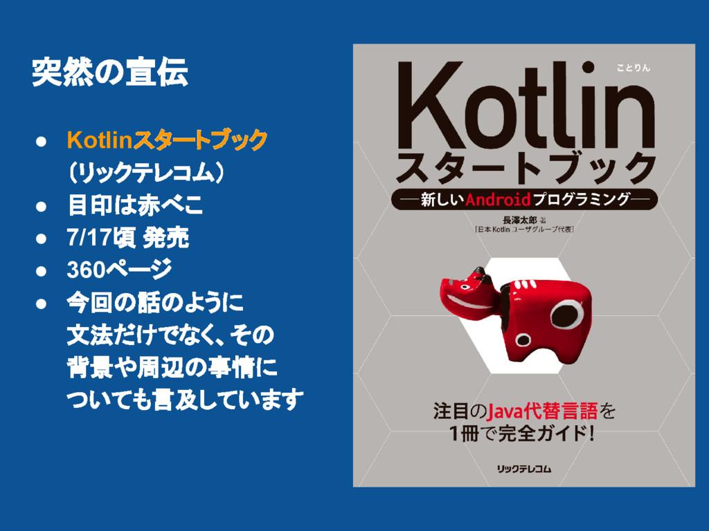 突然の宣伝 ● Kotlinスタートブック (リックテレコム) ● 目印は赤べこ ● 7/17...