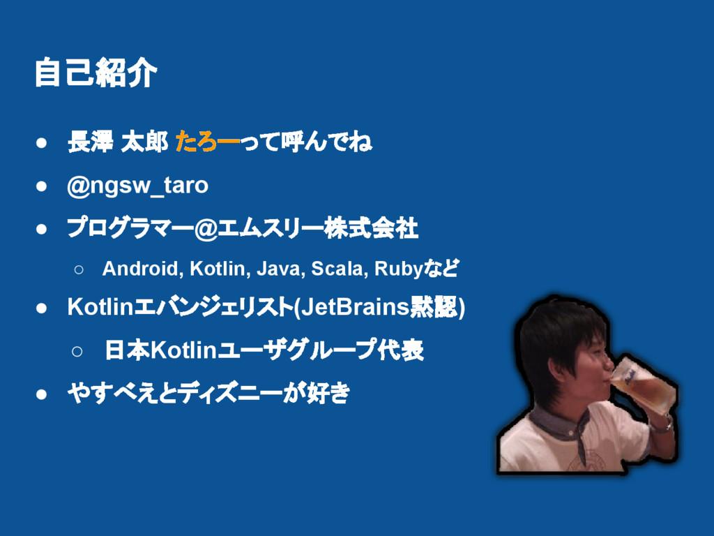 自己紹介 ● 長澤 太郎 たろーって呼んでね ● @ngsw_taro ● プログラマー@エム...